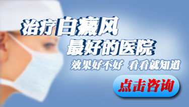 烟台白癜风专科最好的医院